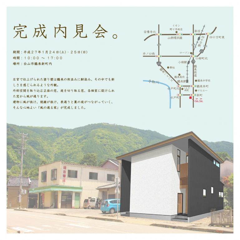 堀邸DM2-01