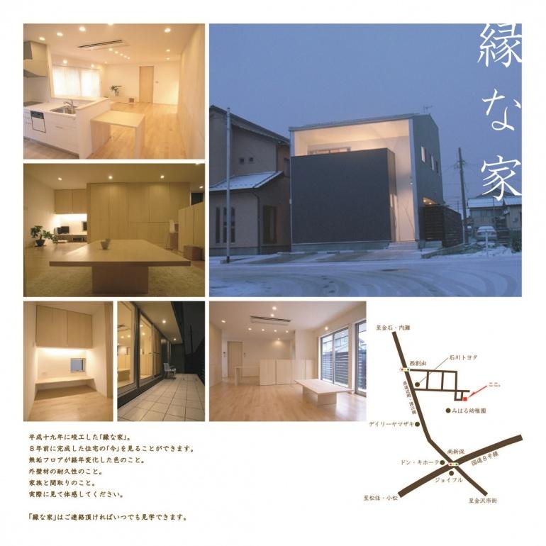 縁な家DM-01小