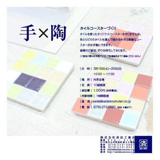 タイルコースターDM【小さめ】-01
