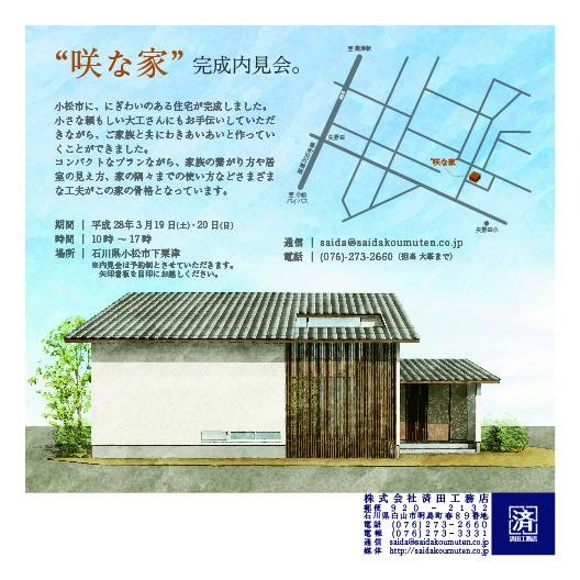 咲な家DM+-01
