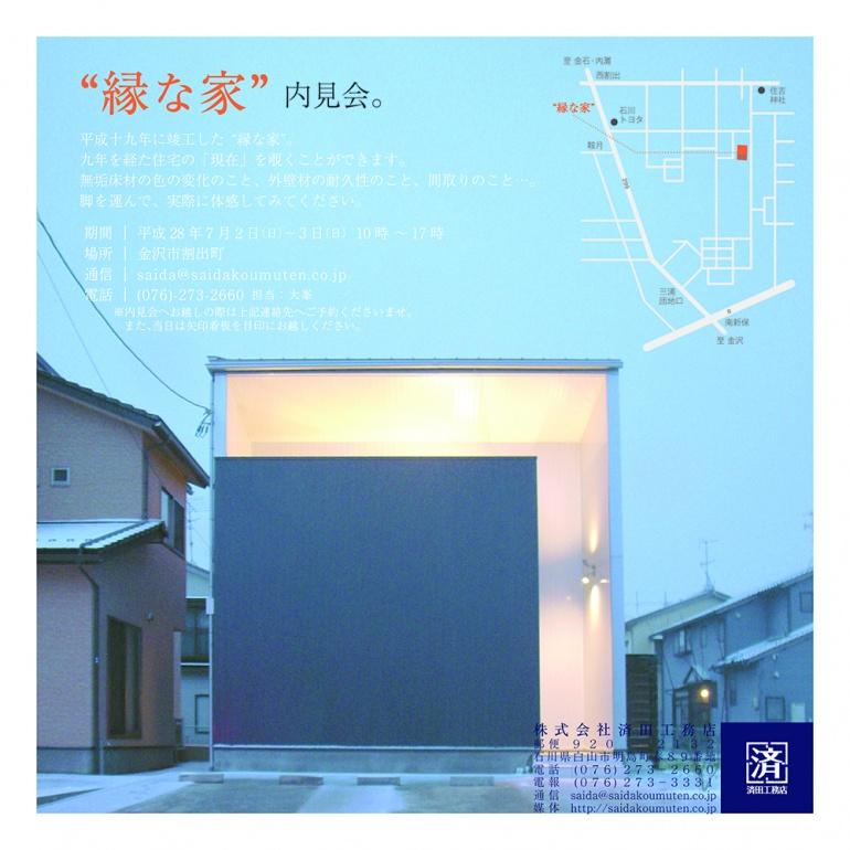 縁な家(0702-03)[低画質]